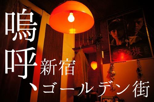 嗚呼、新宿ゴールデン街