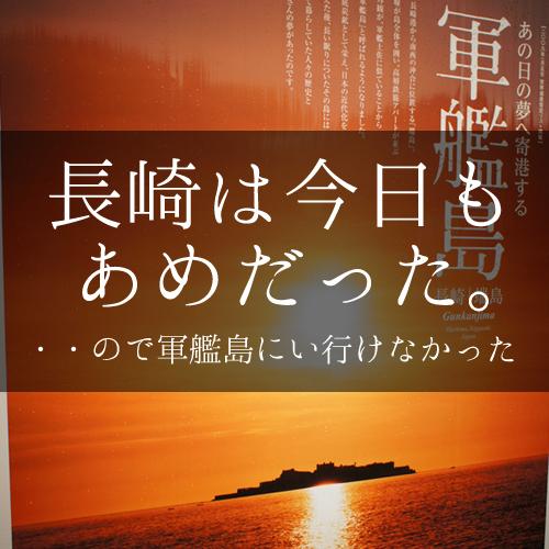 長崎に台風上陸で軍艦島に葉上陸できなかった長崎一人旅