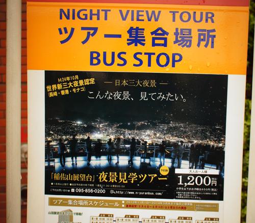 長崎の夜景は新世界3大夜景らしいっす