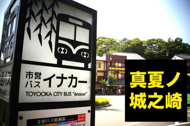 真夏に城之崎を行ってきましたよーん。