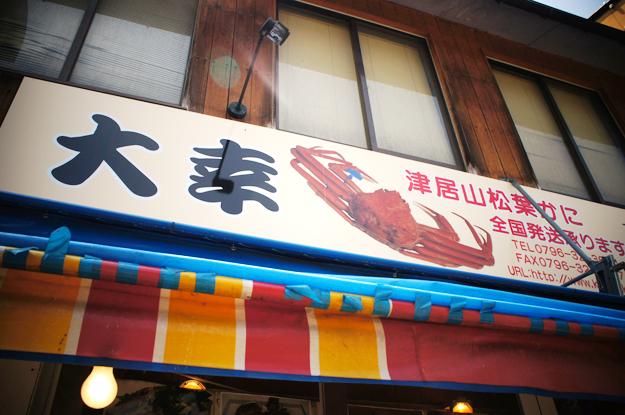 海鮮が美味しく食べられるお店です