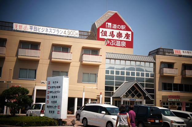 「道の駅・但馬楽座」は、但馬路をグッと愉快に変えてしまうドライブパークらしいっす!