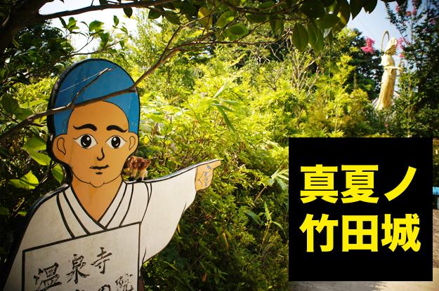 真夏の竹田城!!