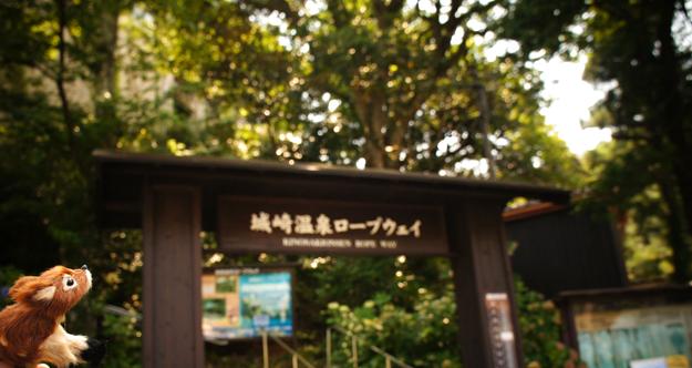 城崎温泉ロープウェーなり!