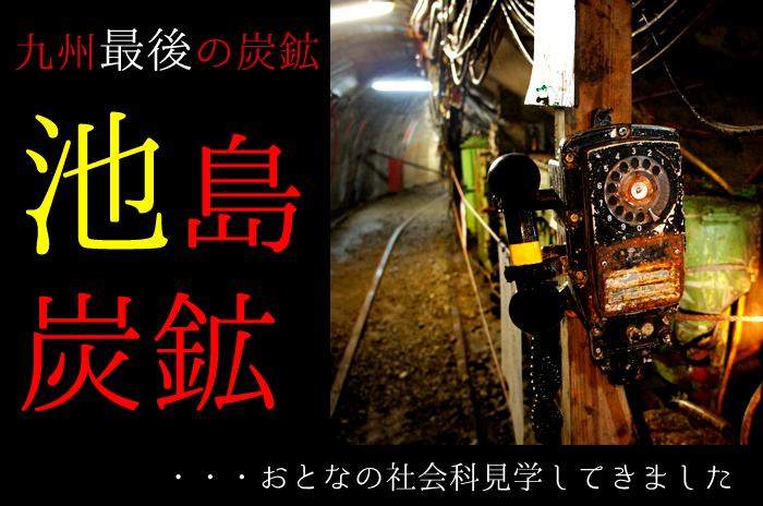 閉山から13年。九州の孤島、池島炭鉱を見学してきました(1)